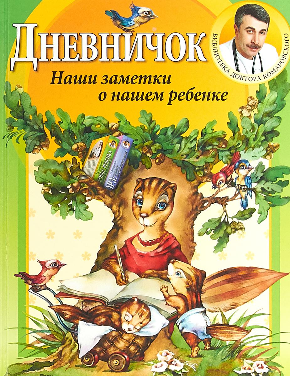 Е. О. Комаровский Дневничок. Наши заметки о нашем ребенке