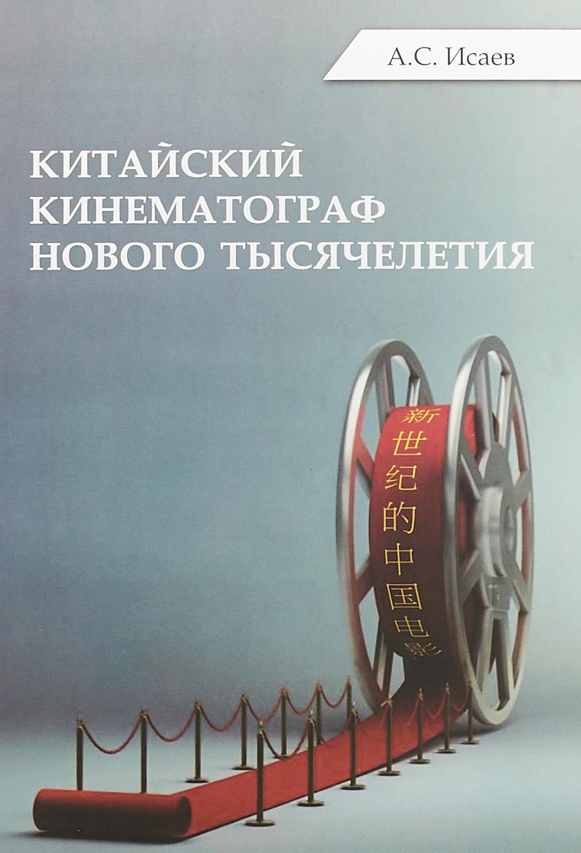 А. С. Исаев Китайский кинематограф нового тысячелетия