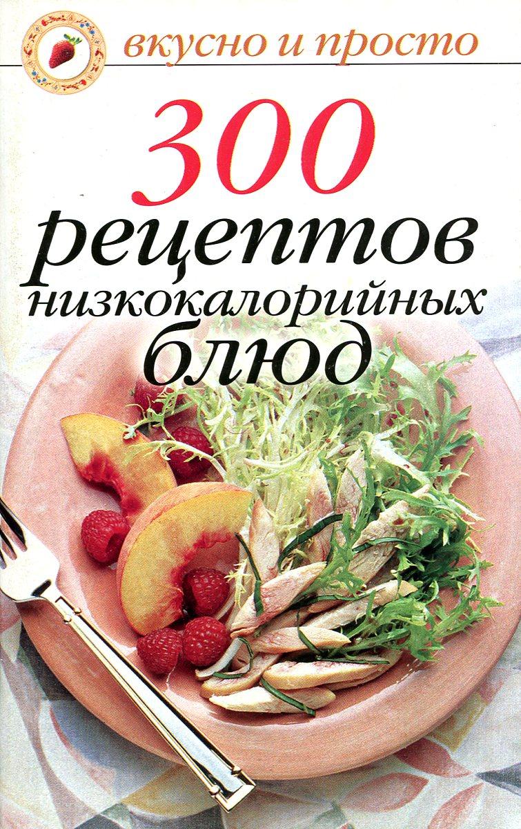 Ольга Ивушкина 300 рецептов низкокалорийных блюд ольга ивушкина 300 рецептов низкокалорийных блюд
