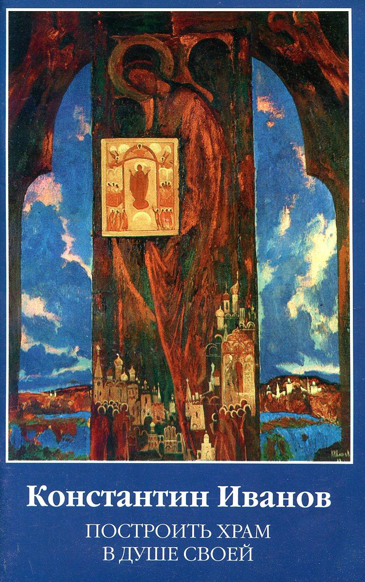 Константин Иванов Построить храм в душе своей