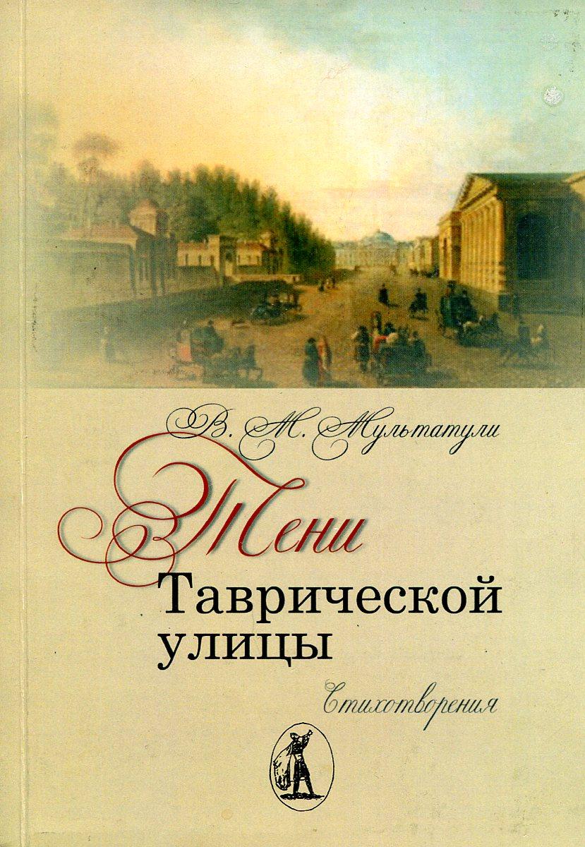 В.М. Мультатули Тени таврической улицы: стихи