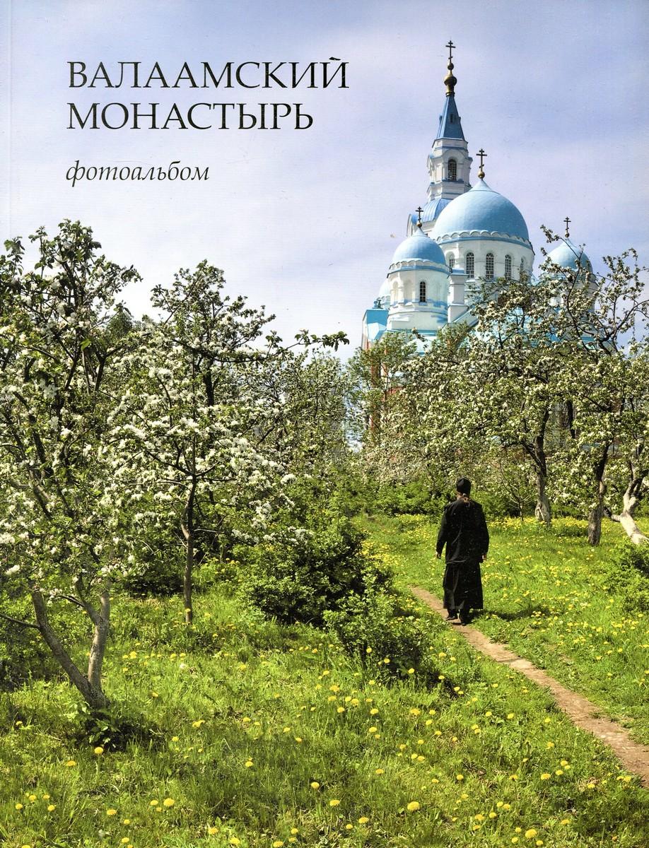 лучшая цена Священник Александр Берташ Валаамский монастырь. Фотоальбом