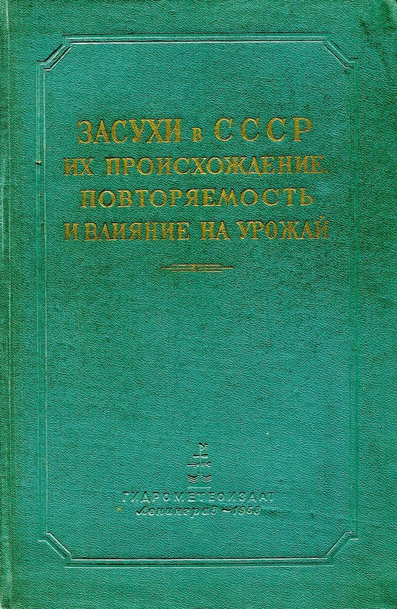 Засухи в СССР. Их происхождение, повторяемость и влияние на урожай.