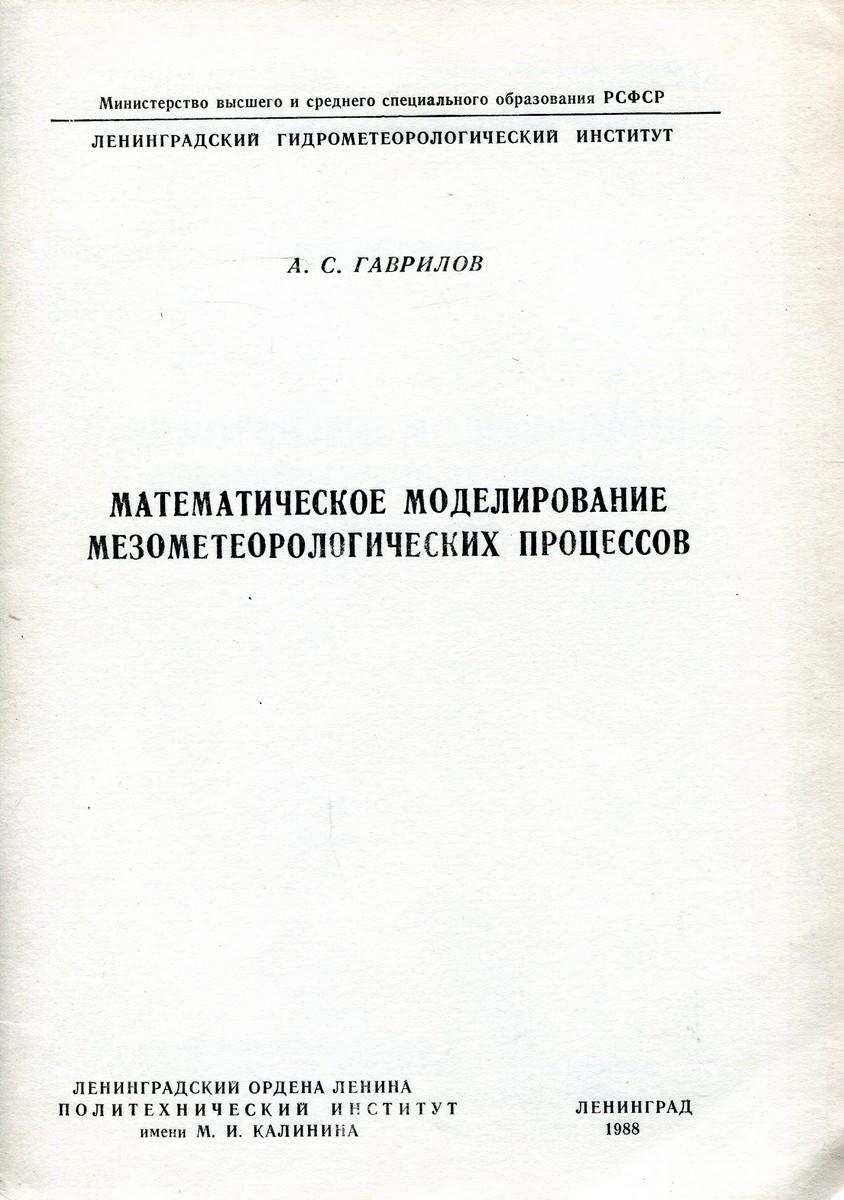 А.С. Гаврилов Математическое моделирование мезометеорологических процессов математическое моделирование процессов в машиностроении