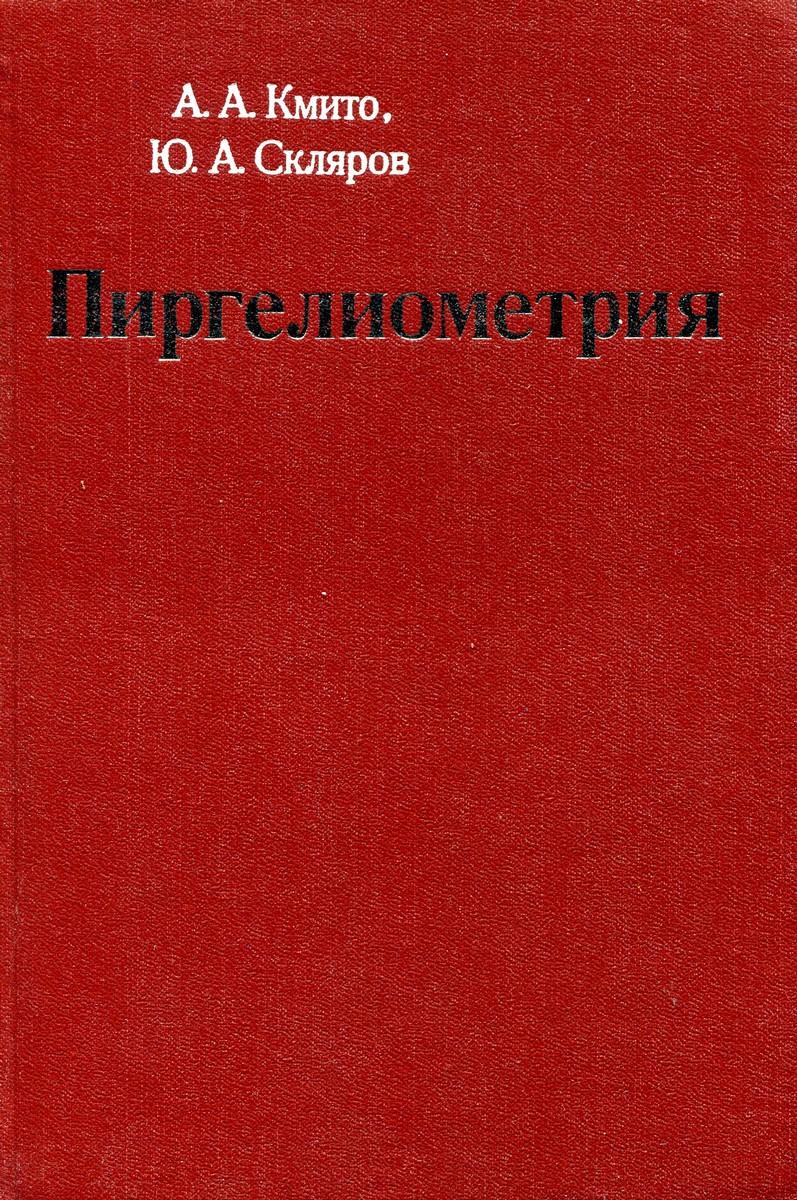 А.А. Кмито, Ю.А. Скляров Пиргелиометрия цена