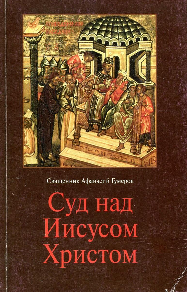 все цены на Священник Афанасий Гумеров Суд над Иисусом Христом онлайн