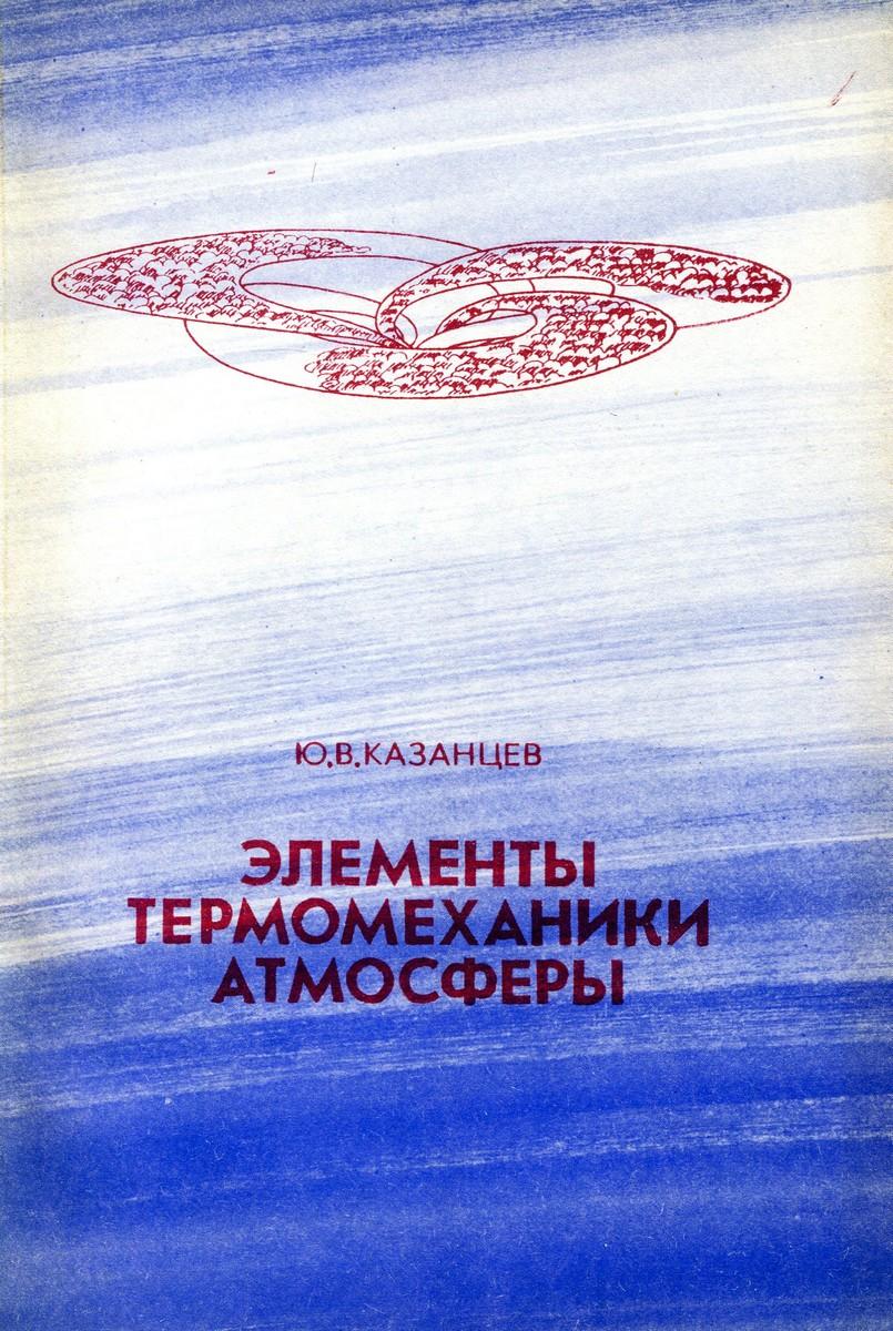 Ю.В. Казанцев Элементы термомеханики атмосферы