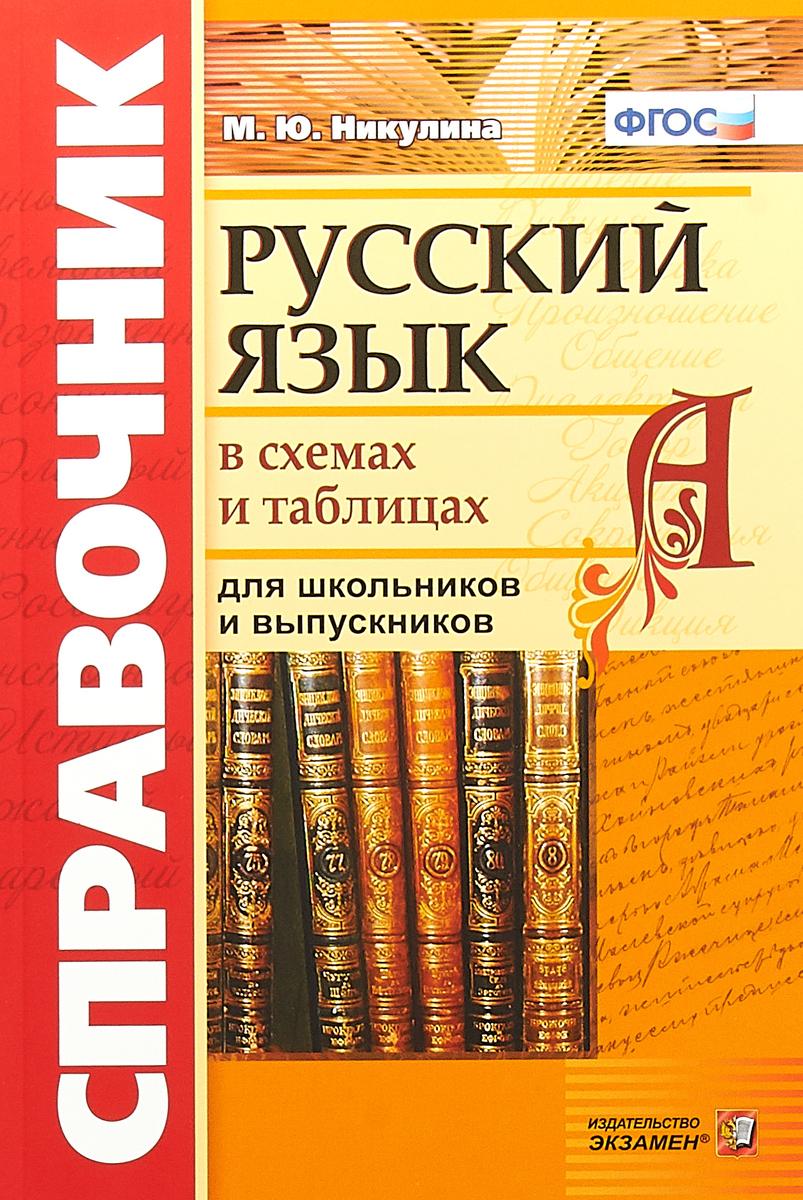 М. Ю. Никулина Русский язык в схемах и таблицах. Справочник