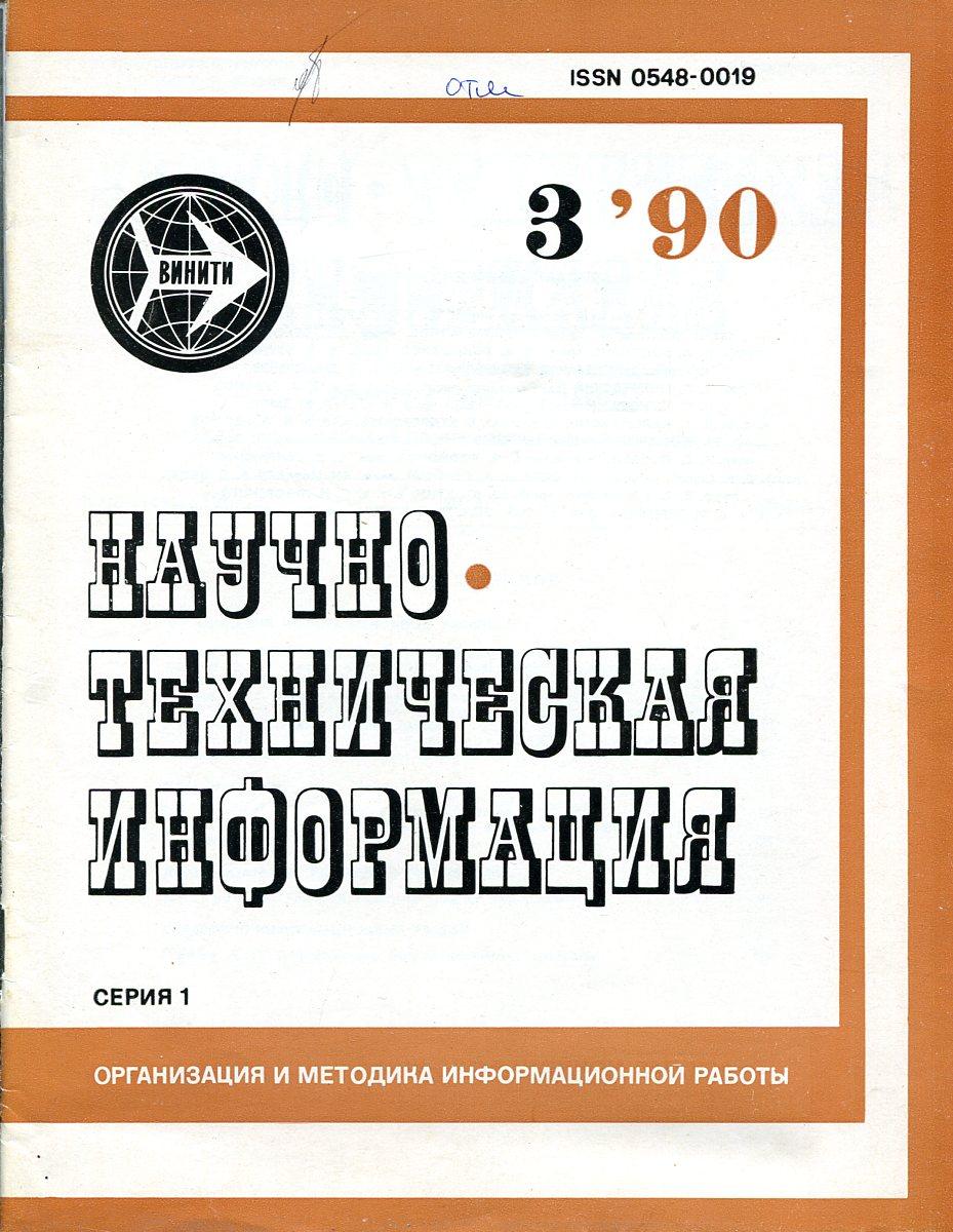 Научно-техническая информация. Организация и методика информационной работы. № 3, 1990.