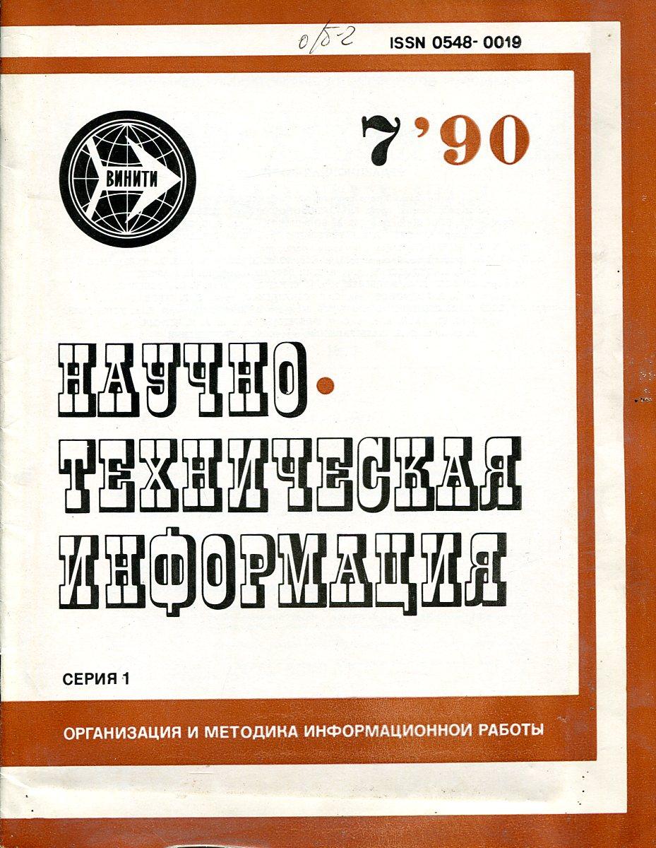 Научно-техническая информация. Организация и методика информационной работы. № 7, 1990.