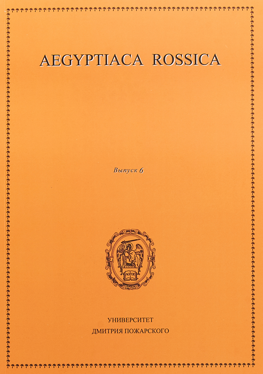 Aegyptiaca Rossica. Выпуск 6 сборник статей экономика региона глазами старшеклассников выпуск 6