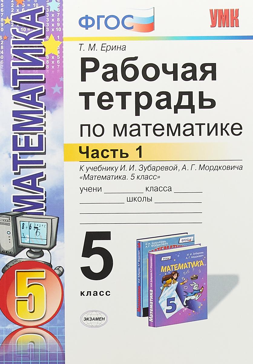 Т. М. Ерина Математика. 5 класс. Рабочая тетрадь к учебнику И. И. Зубаревой, А. Г. Мордковича. Часть 1