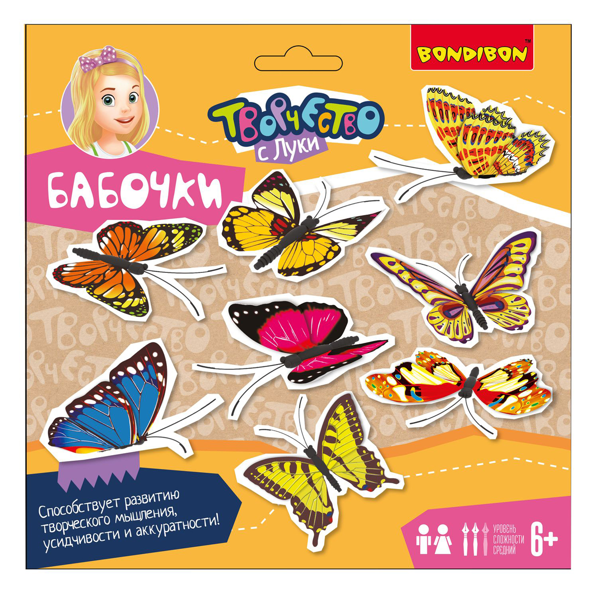 Bondibon Набор для изготовления игрушки Бабочки цена