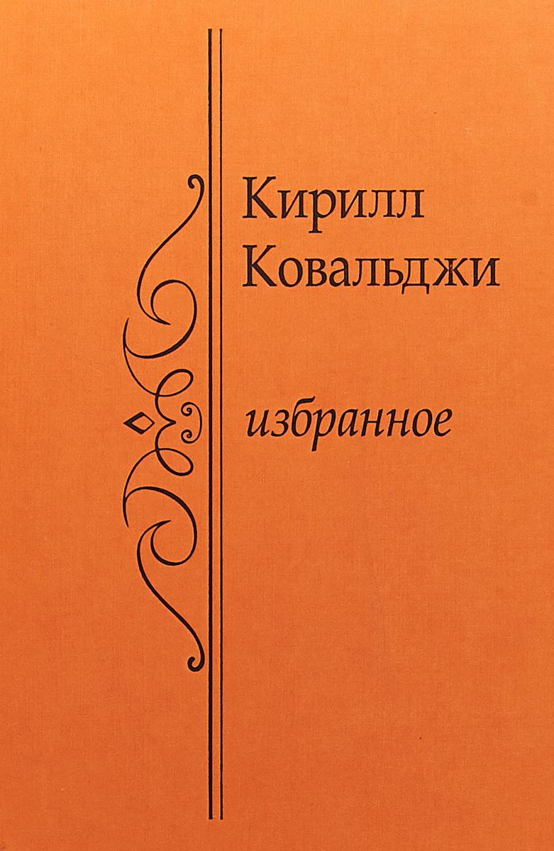 Кирилл Ковальджи Кирилл Ковальджи. Избранное кирилл ковальджи кирилл ковальджи избранное