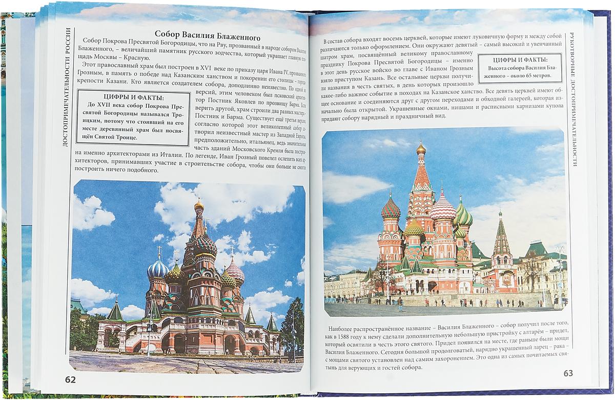 Достопримечательности России. Энциклопедия