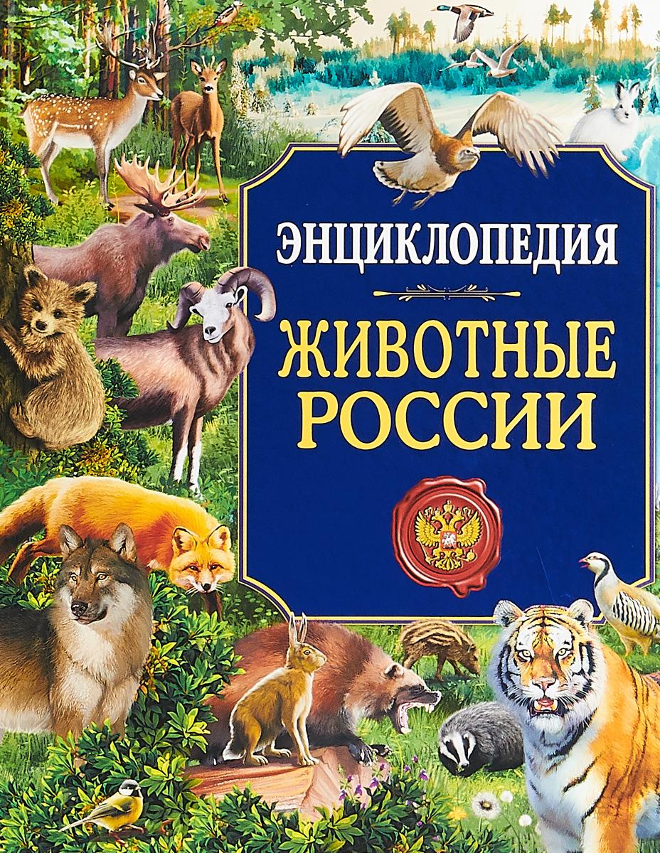 Животные России. Энциклопедия