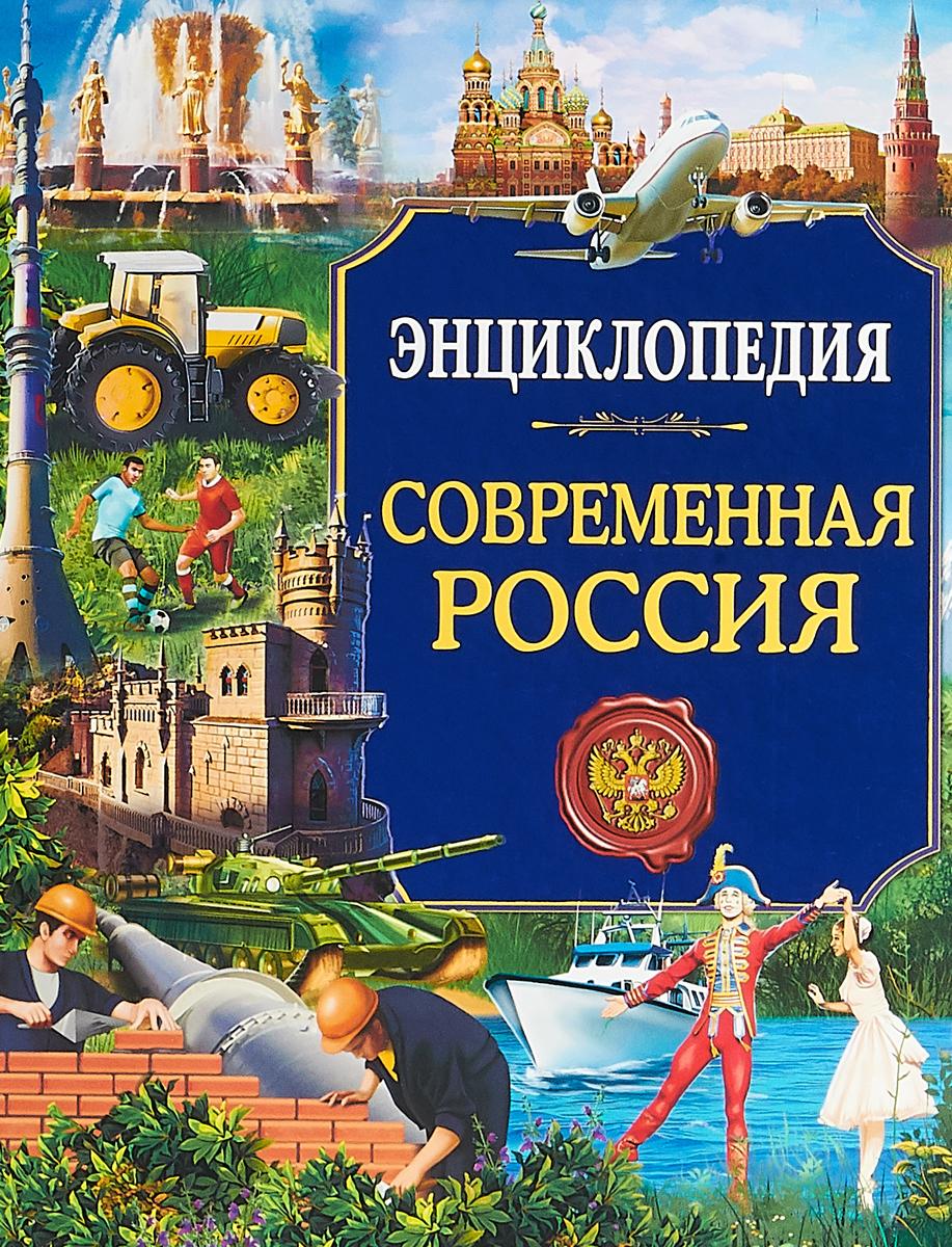 Современная Россия. Энциклопедия