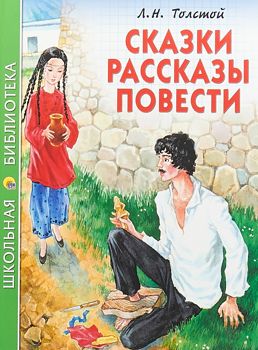 Л. Н. Толстой Л. Н. Толстой. Сказки, рассказы, повести