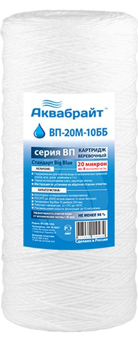Картридж для фильтра сменный Аквабрайт ВП-20 М-10 ББ, для механической очистки воды цена