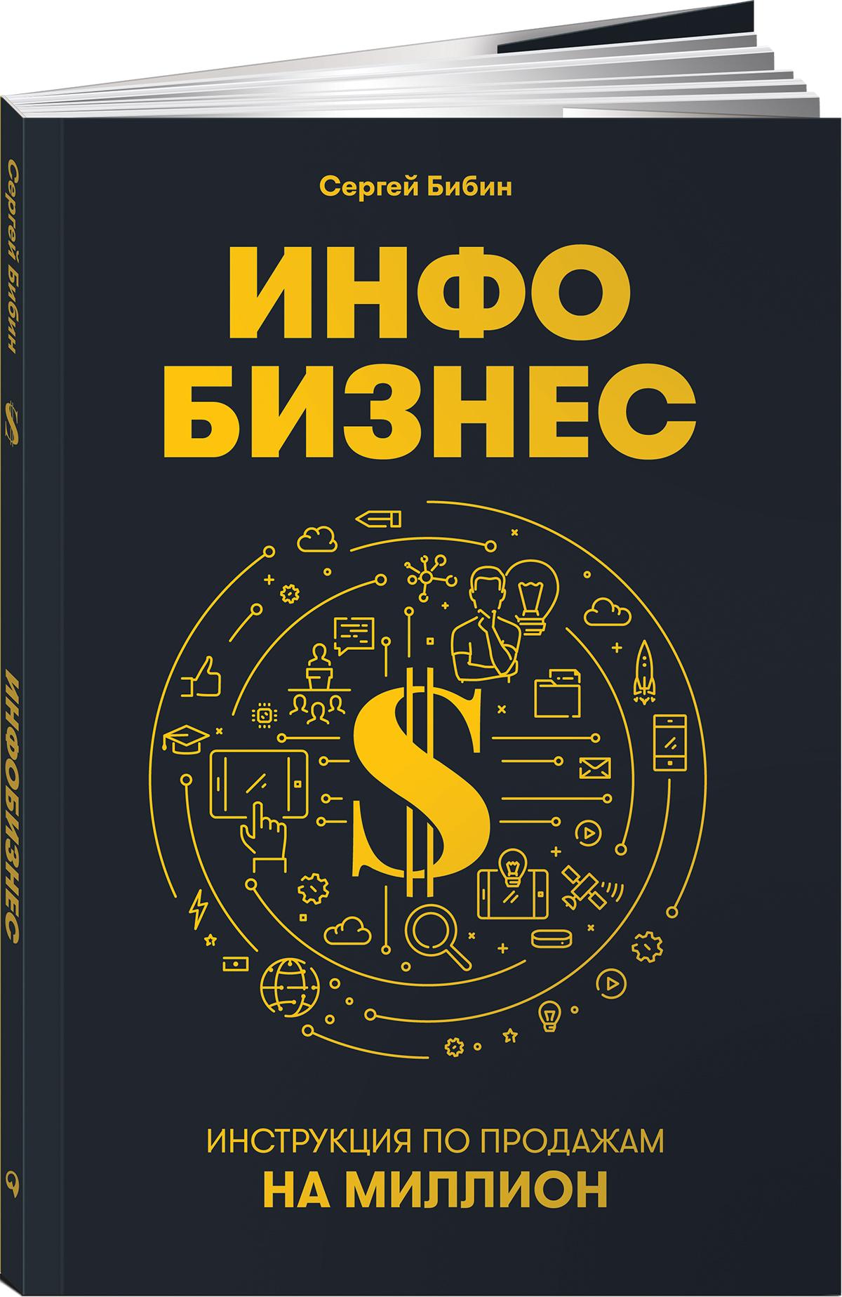 Сергей Бибин Инфобизнес. Инструкция по продажам на миллион
