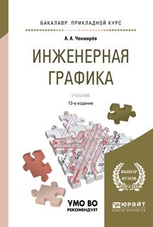 А. А. Чекмарев Инженерная графика. Учебник