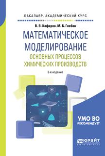 В. В. Кафаров, М. Б. Глебов Математическое моделирование основных процессов химических производств. Учебное пособие