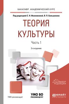 Теория культуры. Учебное пособие. В 2 частях. Часть 1