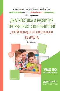 И. С. Бухарова Диагностика и развитие творческих способностей детей младшего школьного возраста. Учебное пособие