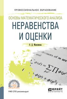 О. Д. Максимова Основы математического анализа. Неравенства и оценки. Учебное пособие