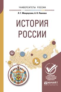 Л. Г. Мокроусова, А. Н. Павлова История России. Учебное пособие