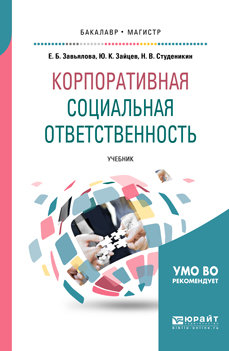 Корпоративная социальная ответственность. Учебник | Завьялова Елена Борисовна, Зайцев Юрий Константинович