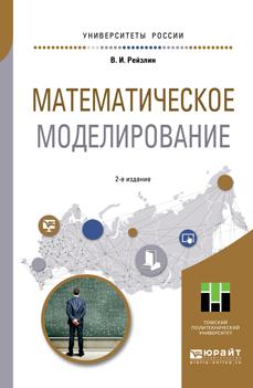 В. И. Рейзлин Математическое моделирование. Учебное пособие для магистратуры