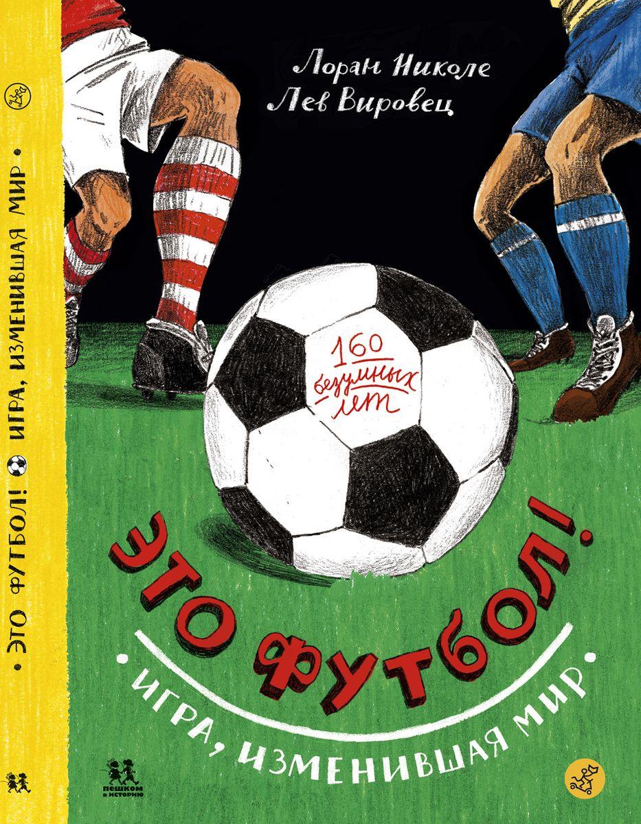 Лоран Николе, Лев Вировец Это футбол! Игра, изменившая мир