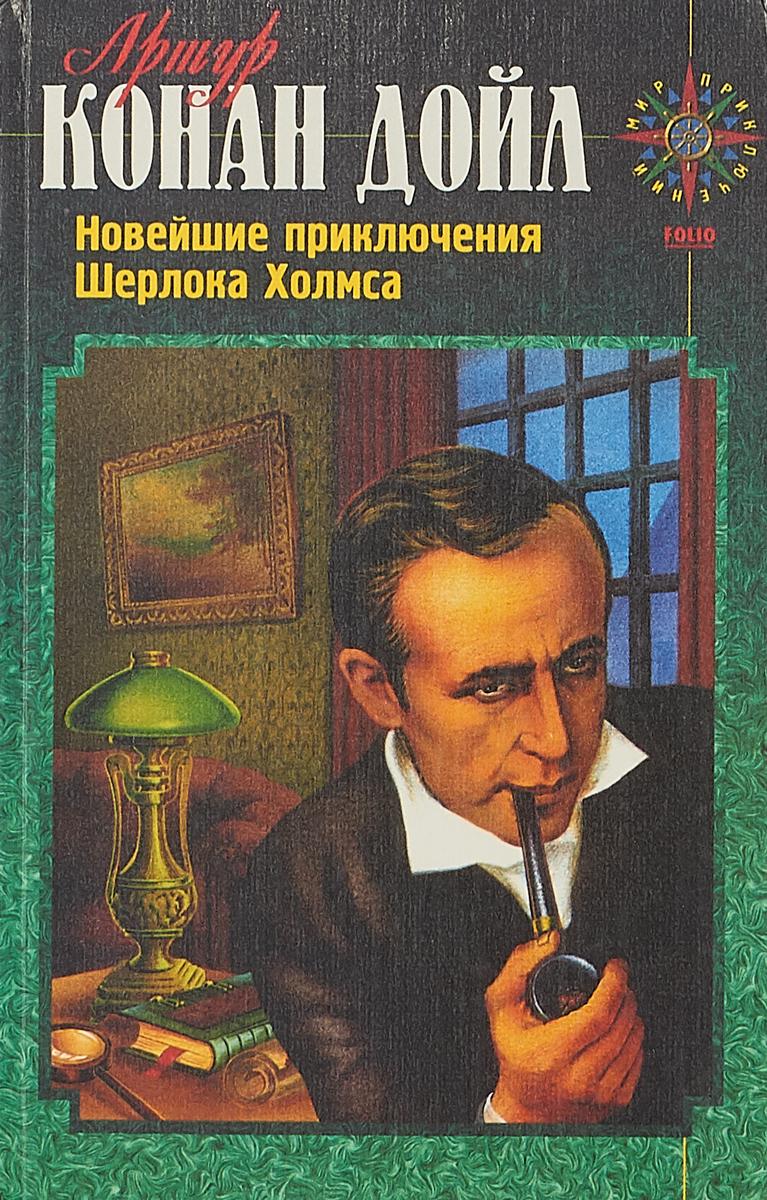 Артур Конан Дойль Новейшие приключения Шерлока Холмса артур конан дойл приключения шерлока холмса