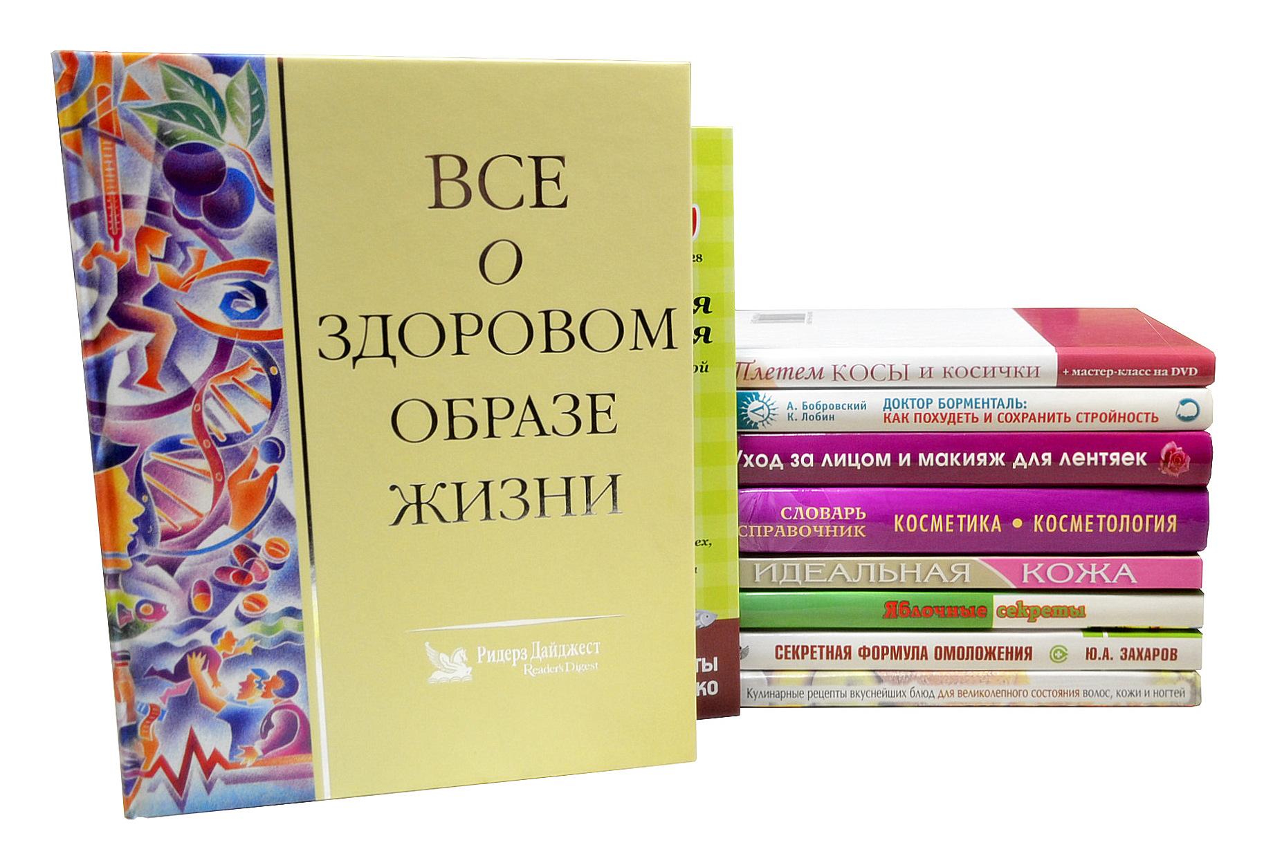 Фото - Серия Здоровье, стройность, красота (комплект из 10 книг) красота и здоровье