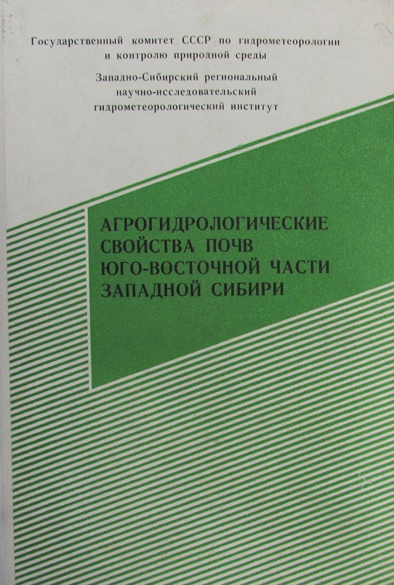 Агрогидрологические свойства почв юго-восточной части Западной Сибири (с картами)
