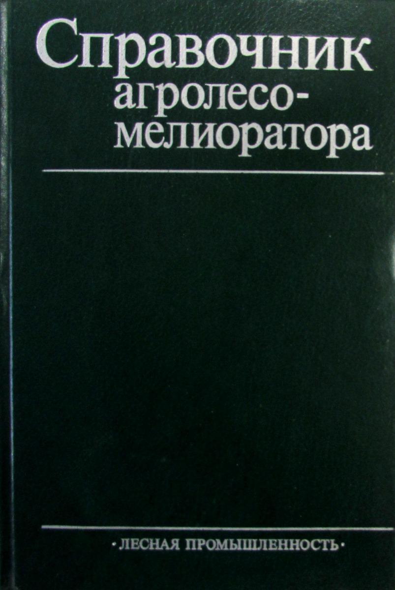 Г.Я Маттис, Е.С. Павловский, А.Ф. Калашников Справочник агролесомелиоратора