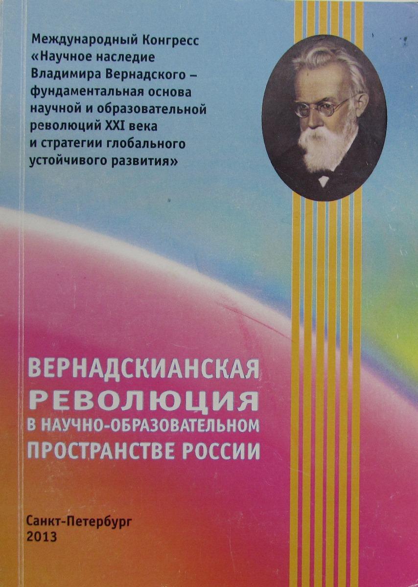 Вернадскианская революция в научно-образовательном пространстве России образ поднебесной взгляд из европы материалы xxi царскосельской научной конференции