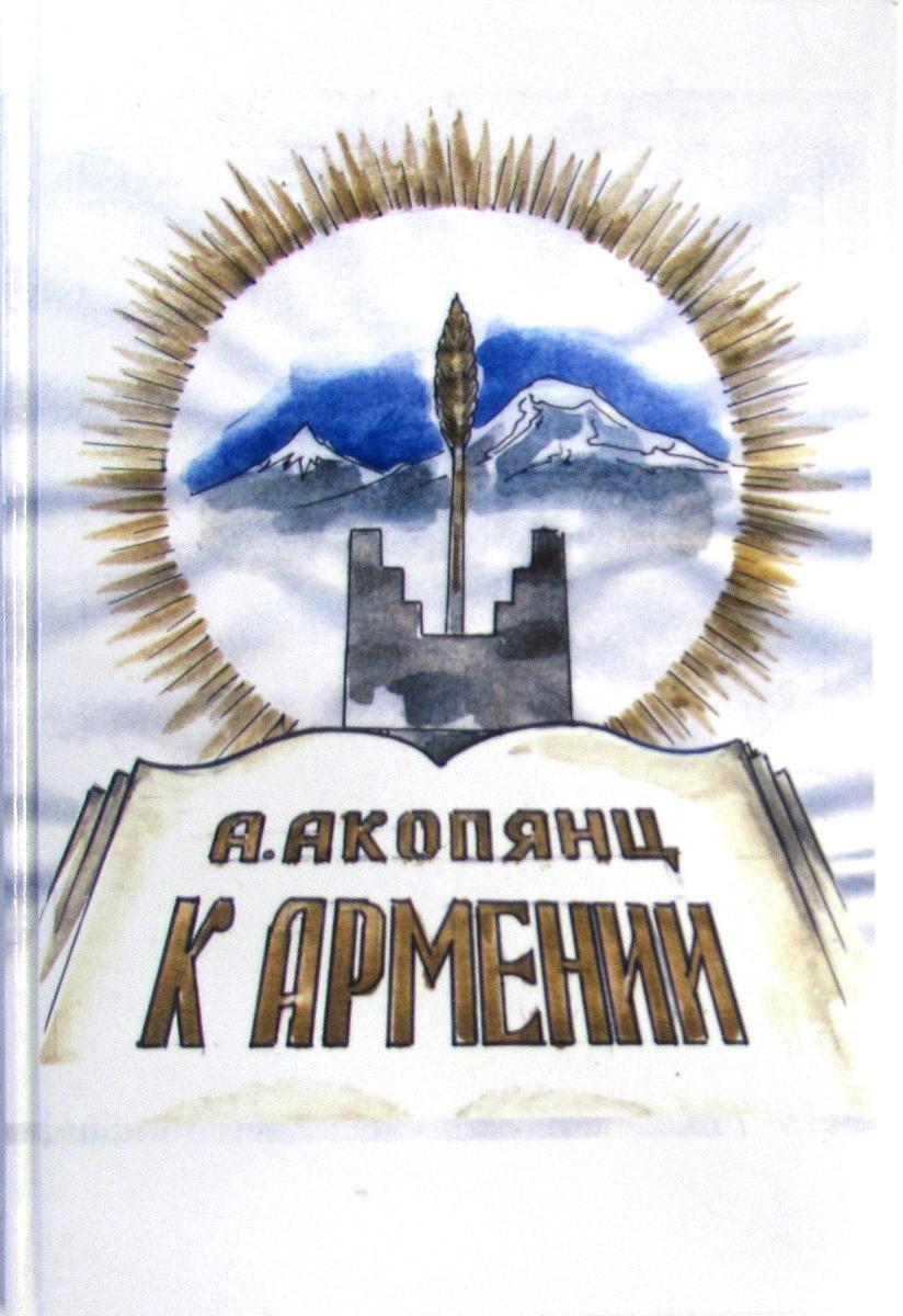 А.Акопянц К Армении авиакомпании армении