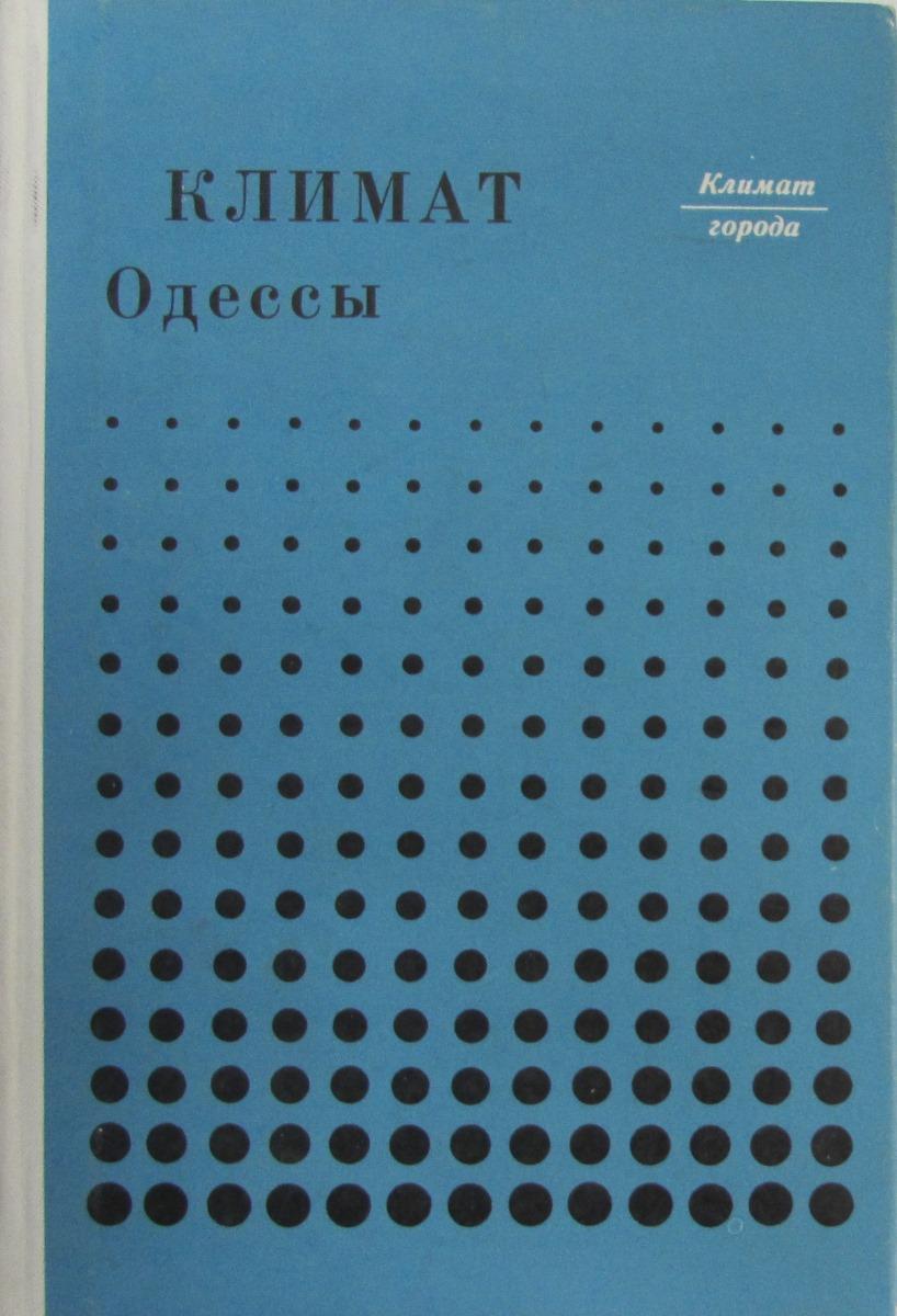 Климат Одессы