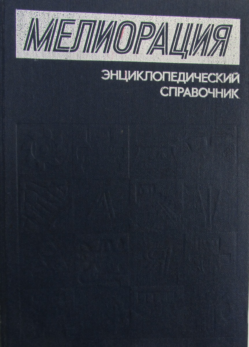 Мелиорация. Энциклопедический справочник