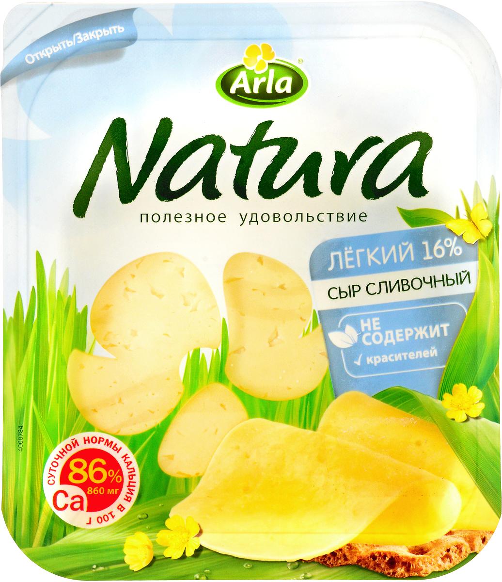 Arla Natura Сыр Cливочный Легкий 16%, нарезка, 150 г