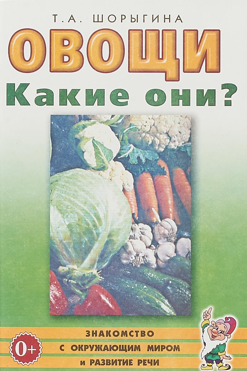 Т. А. Шорыгина Овощи. Какие они? Знакомство с окружающим миром и развитие речи