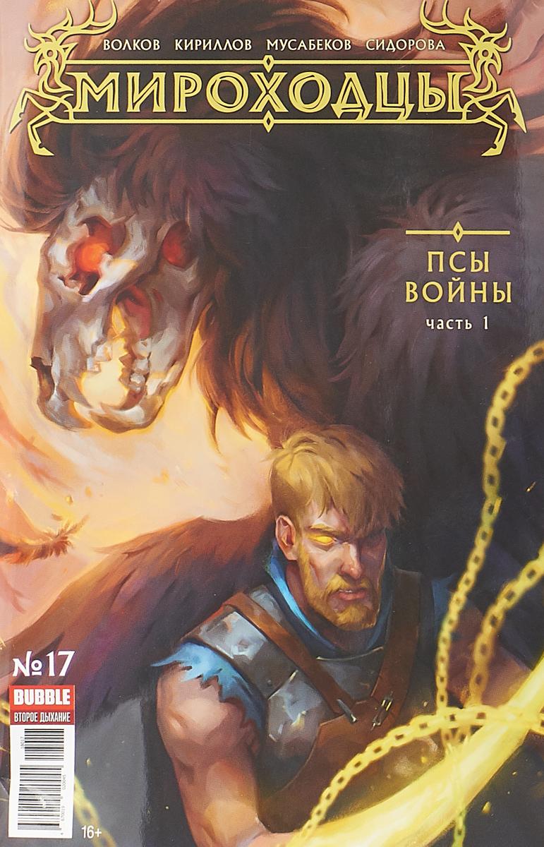 Алексей Волков, Александр Кириллов Мироходцы, № 17. Псы войны. Часть 1