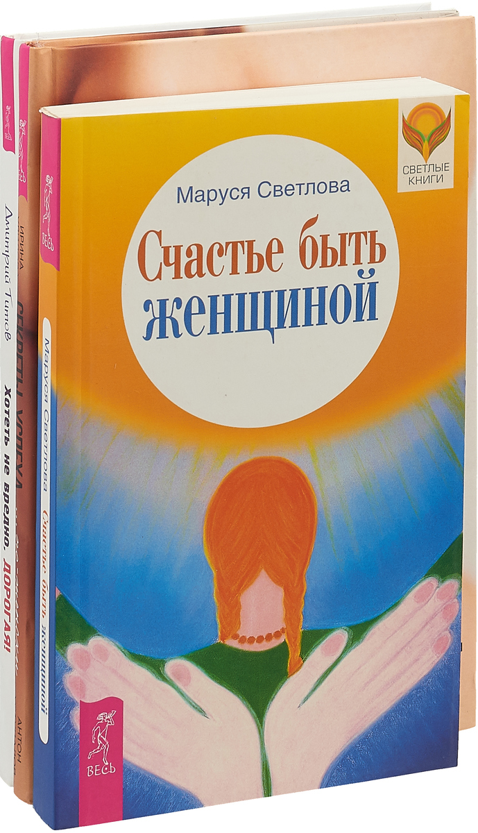 Д. Титов, И. Удилова, А. Уступалов, М. Светлова Хотеть не вредно. Секреты успеха по-женски. Счастье быть женщиной (комплект из 3-х книг)