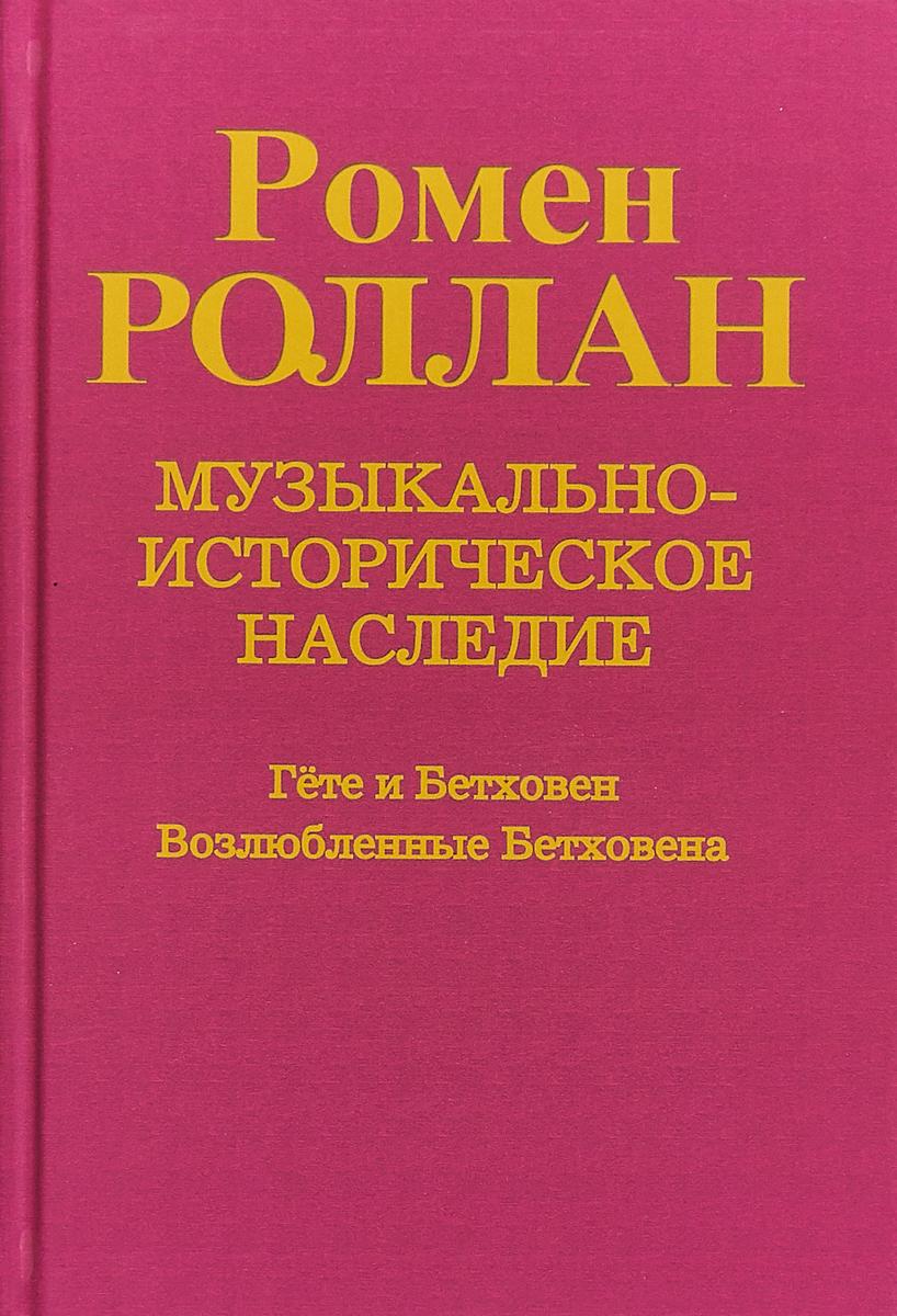 Ромен Роллан Музыкально-историческое наследие. Выпуск 6