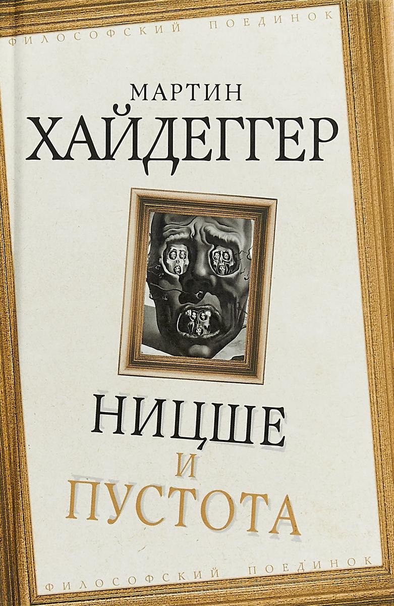 Мартин Хайдеггер Ницше и пустота мартин хайдеггер гегель