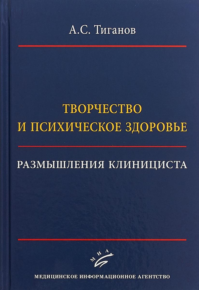 А. С. Тиганов Творчество и психическое здоровье. Размышления клициниста