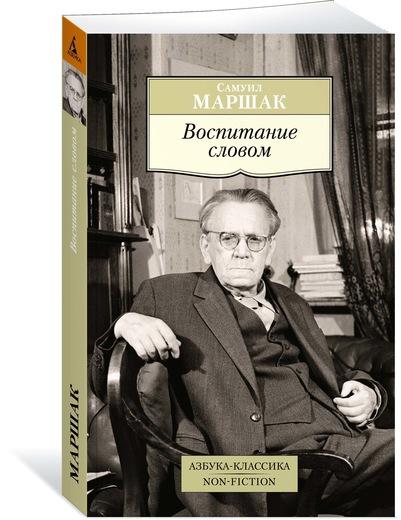 Самуил Маршак. Воспитание словом