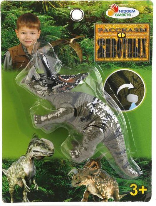Играем вместе Заводная игрушка Динозавр B1616118-R
